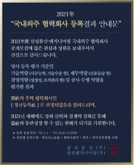 21년삼성등록증(정규).png